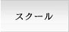 スクール(まつ毛エクステ・アイブロウ・眉・ボディメイク・通信講座)