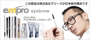 アイブロウコスメ|empro|この商品は株式会社グリースが日本総代理店です。