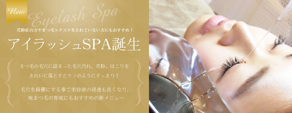 新メニュー|アイラッシュSPA|まつ毛の毛穴に詰まった毛穴汚れをごっそり取り除いてスッキリ!花粉症にもおすすめ!