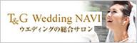 結婚式・結婚式場の【T&G】。結婚準備から式場選び、パーティプランまで、こだわりの結婚式をトータルプロデュース。オリジナルウェディングだからお二人が満足するプランをご提供できます。