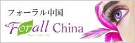 まつ毛エクステンション・フォーラル中国