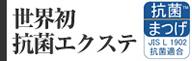 世界初!【抗菌まつ毛エクステ-国産人工毛-】 製品の完成まで全ての工程を日本国内で行うことで、精度の高い優れた弾力性と形状記憶加工を実現。