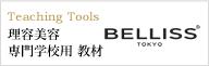 理容美容専門学校用教材・商材の商品説明