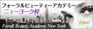 まつ毛エクステンション・フォーラルビューティーアカデミー・ニューヨーク校