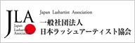 JLA日本ラッシュアーティスト協会は正しく、安全なまつ毛エクステンションの技術・知識・商材を追求し、普及を目指します