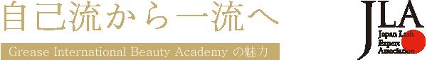 自己流から一流へ|Forall Academyの魅力 -確かな技術と理論-