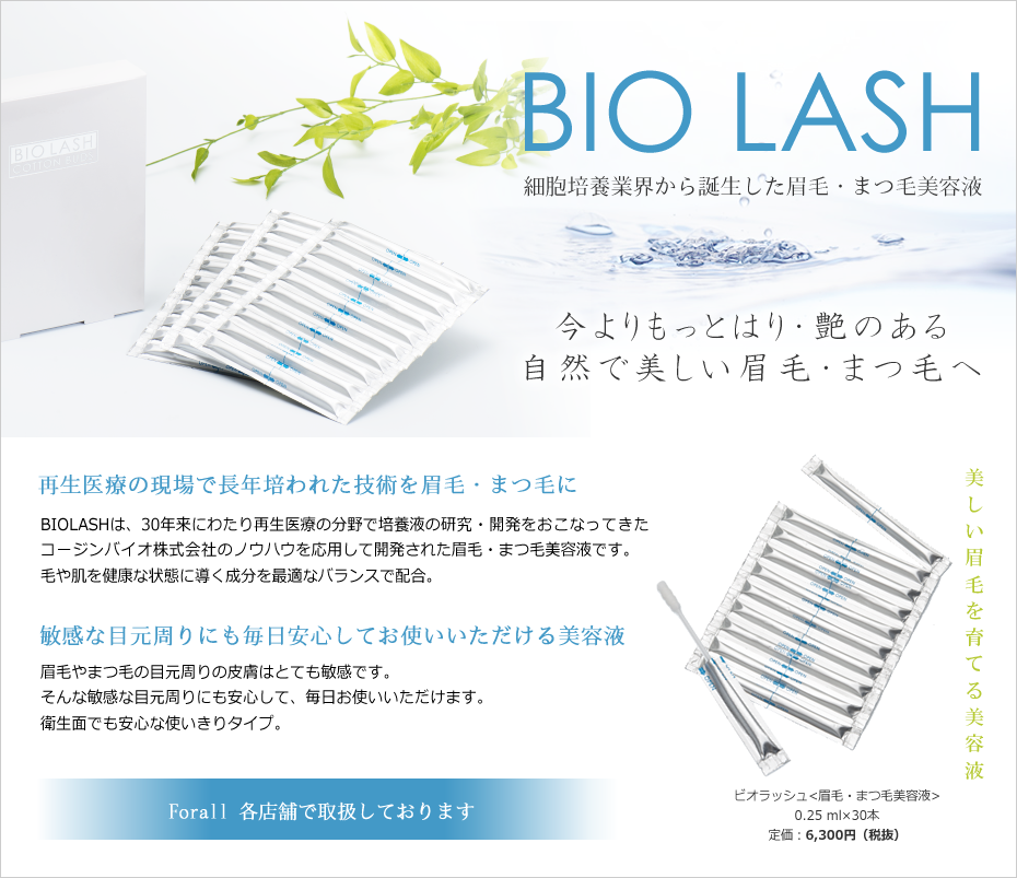 細胞培養業界から誕生した眉毛・まつ毛美容液 BIO LASH ビオラッシュ