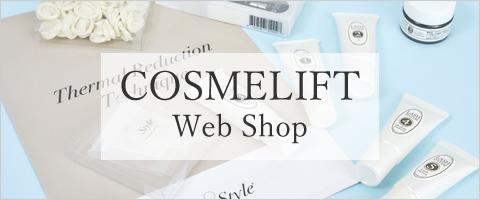 COSMELIFT Web Shop|まつげエクステプロ用商材 オンラインショップ