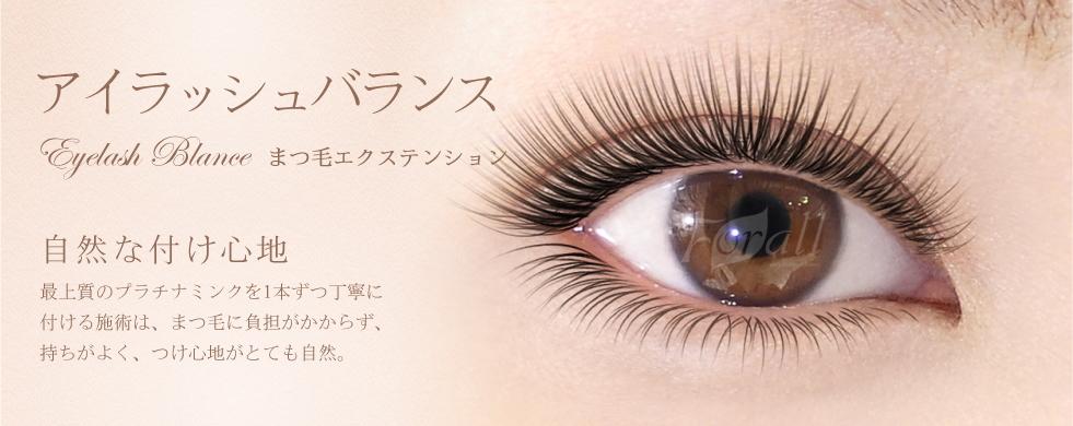 eyelash_main