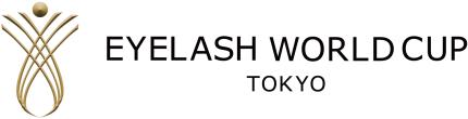 EYELASH WORLD CUP アイラッシュワールドカップは、業界を代表するトップアーティストに栄誉と実益が与えられる日本最高峰のアイラッシュコンテストです。